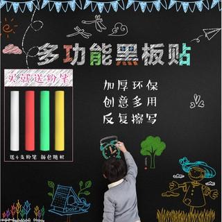 #熱銷xiat712 兒童黑板貼白板貼黑板牆家用教學塗鴉牆膜可擦寫自粘牆貼紙可移除 | 蝦皮購物