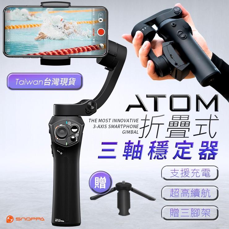 ATOM折疊式三軸穩定器《送原廠三腳架》最輕盈 最承重 高穩定 高 ...
