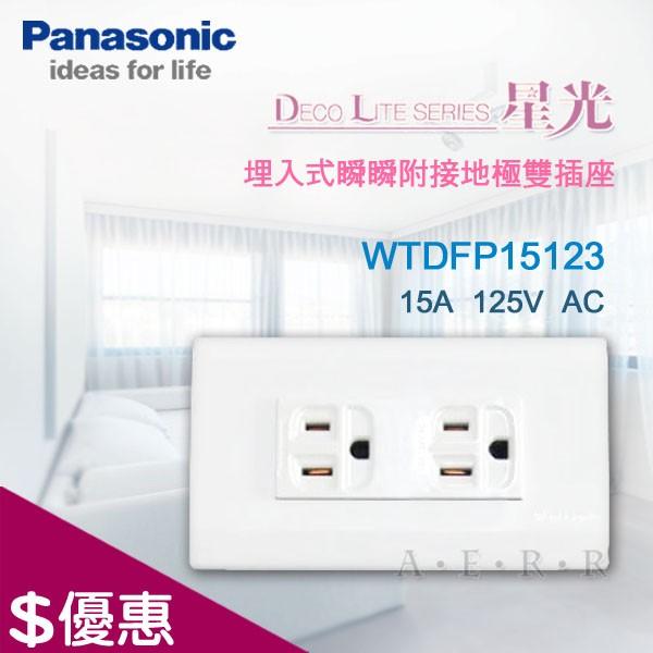 《Panasonic 國際牌》 星光系列 WTDFP15123 埋入式 附接地雙插座/ 含蓋板 /國際牌星光系列開關插座 | 蝦皮購物