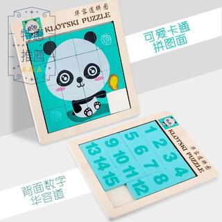 木制滑動拼圖可移動華容道兒童拼板卡通數字滑塊2-6歲3益智4玩具5.762 | 蝦皮購物