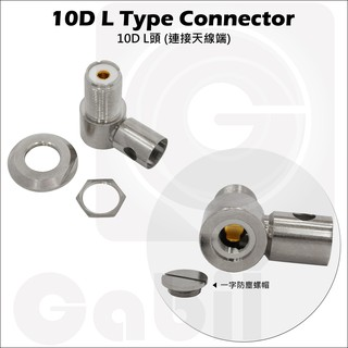 10D L頭訊號線專用 饋線接頭 焊接專用 裝飾用接頭 訊號線接頭 零件 焊接接頭 傑比爾GABIL   蝦皮購物