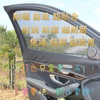 車用紗窗 的價格 - 比價撿便宜