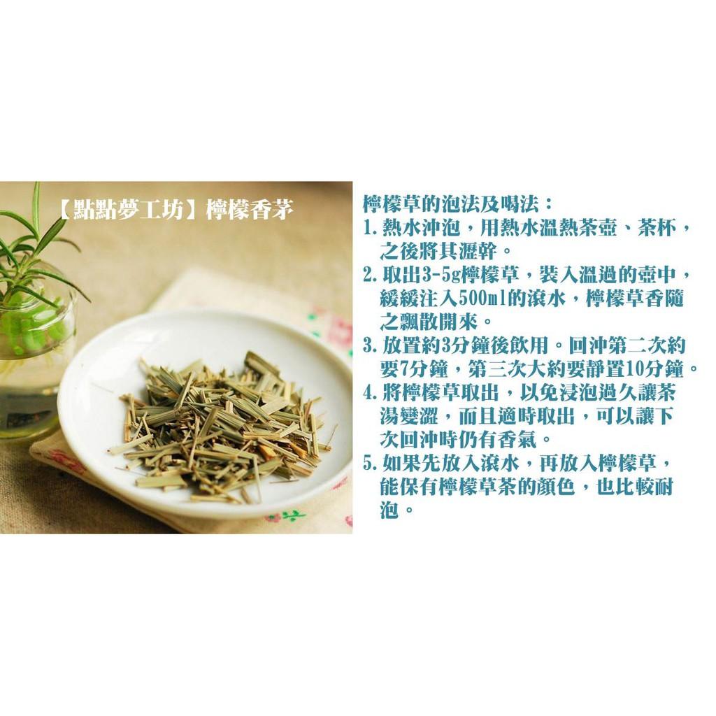 【點點夢工坊】檸檬草茶 檸檬香茅(100g)散裝花草茶 進口花草批發   蝦皮購物