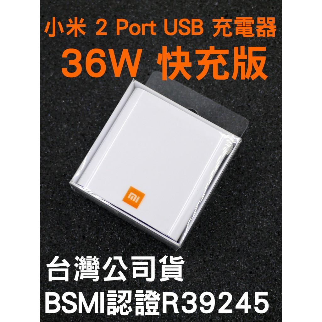 臺灣版公司貨 小米 2 Port USB 充電器 36W 快充版 BSMI R39245   蝦皮購物