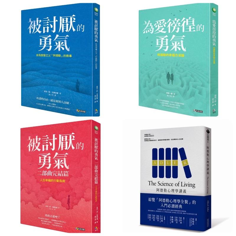 (套書4本)阿德勒三書:被討厭的勇氣1~2+ 為愛徬徨的勇氣+ 阿德勒心理學講義   蝦皮購物