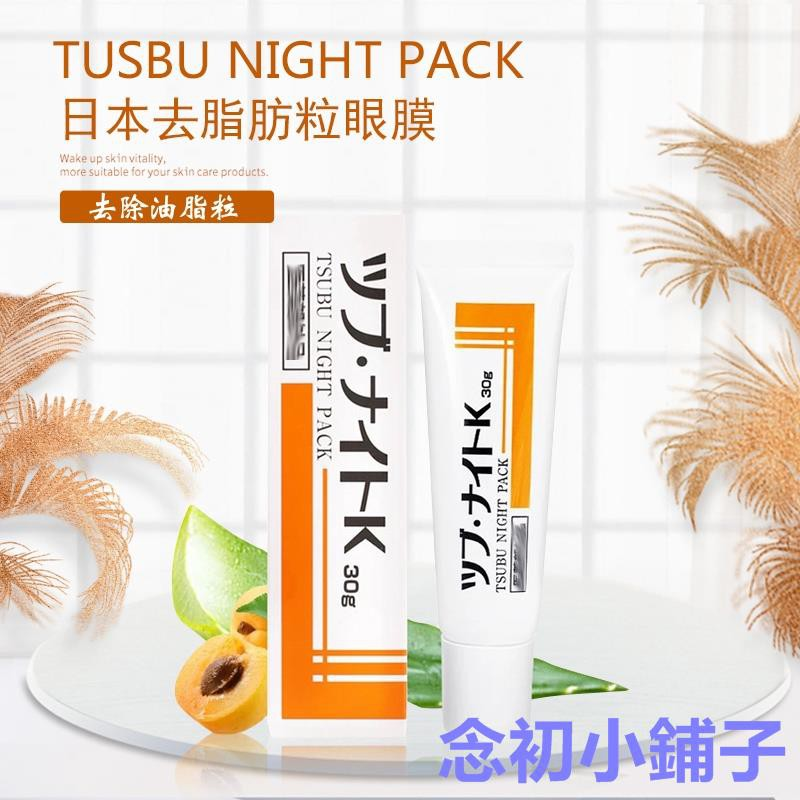 日本去脂肪粒-團購與PTT推薦-2020年10月 飛比價格