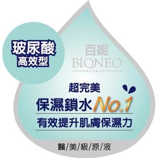 德國百妮 Bioneo 玻尿酸精純原液 50ml 二入組 | 蝦皮購物