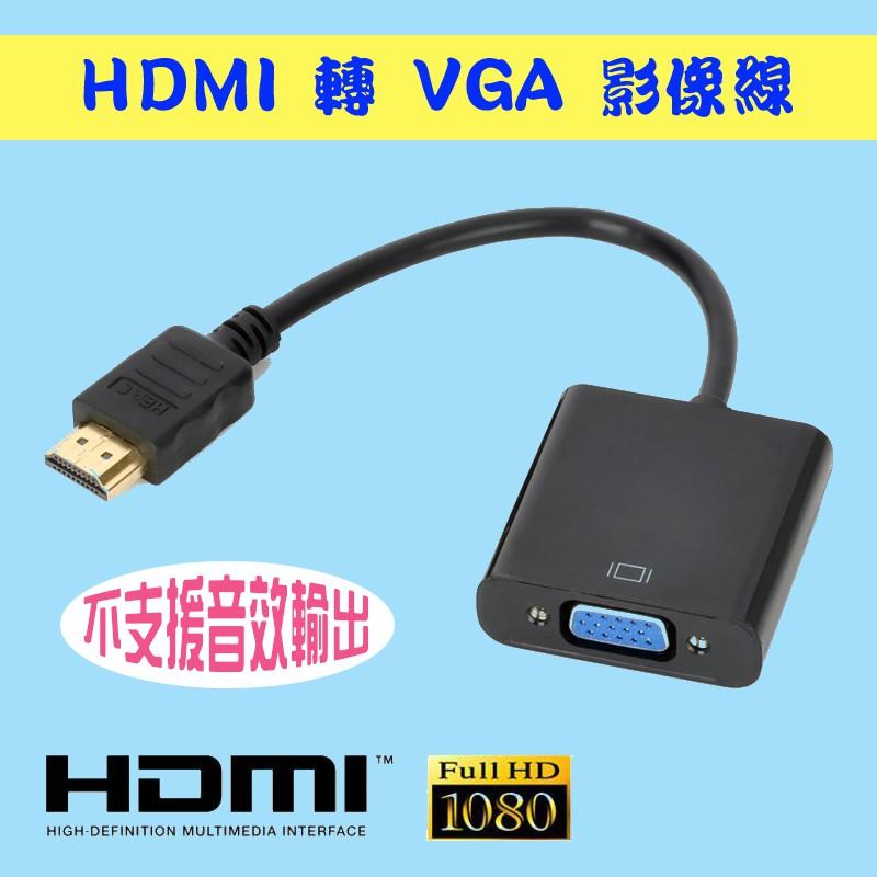現貨特價 隨插即用 高畫質 HDMI 轉 VGA 影像轉換線 大廠晶片畫質優良 可加購 VGA 訊號線 1.8M   蝦皮購物