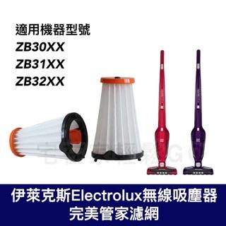[永固電池] Electrolux 伊萊克斯 ZB3012 ZB3114 ZB3104 ...等吸塵器 電池換蕊維修 | 蝦皮購物