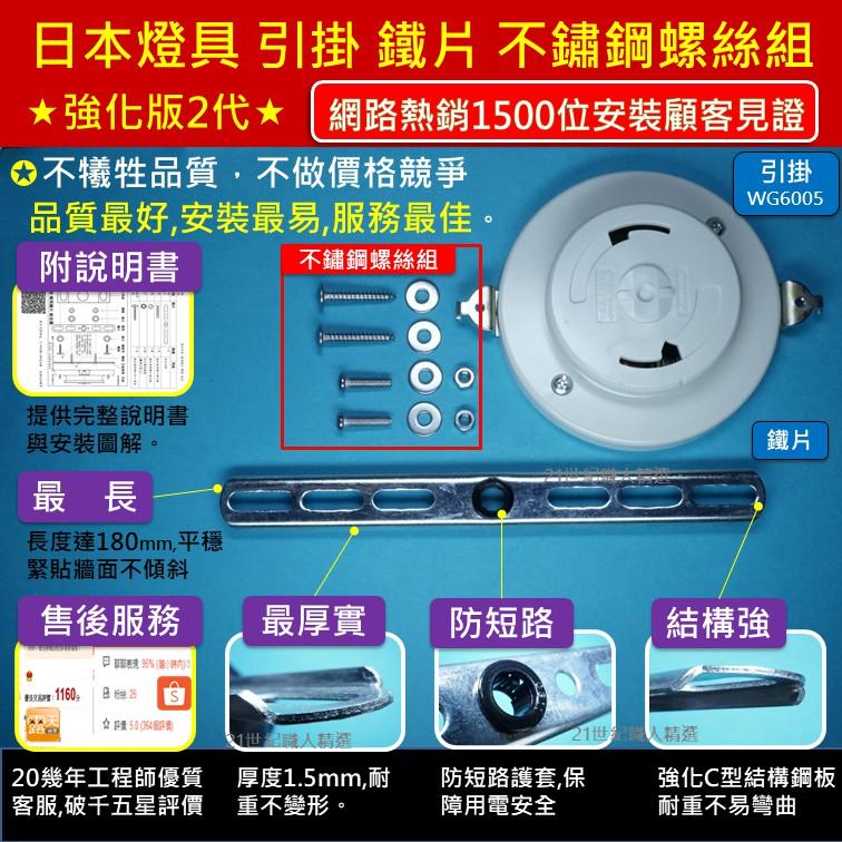 【現貨特價】萬用鐵片厚度1.5mm強化版2代 引掛 不鏽鋼螺絲組 國際牌 LED吸頂燈 WG6005W WG5015W   蝦皮購物