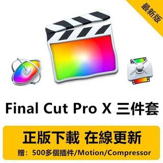 final cut pro x - 優惠推薦 - 2020年10月 |蝦皮購物臺灣