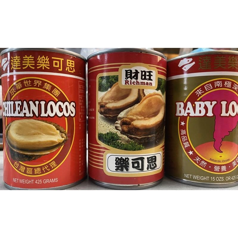 智利 鮑魚罐頭的價格推薦 - 2021年1月  比價比個夠BigGo