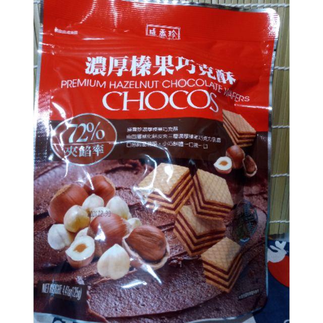 盛香珍 巧克酥-團購與PTT推薦-2020年9月 飛比價格