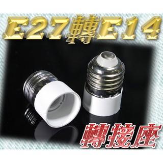 e14燈座 - 優惠推薦 - 2020年5月 |蝦皮購物臺灣