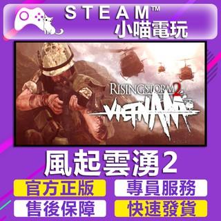 【小喵】買送遊戲Steam風起雲湧2 越南 Rising Storm 2 Vietnam 官方正版PC   蝦皮購物