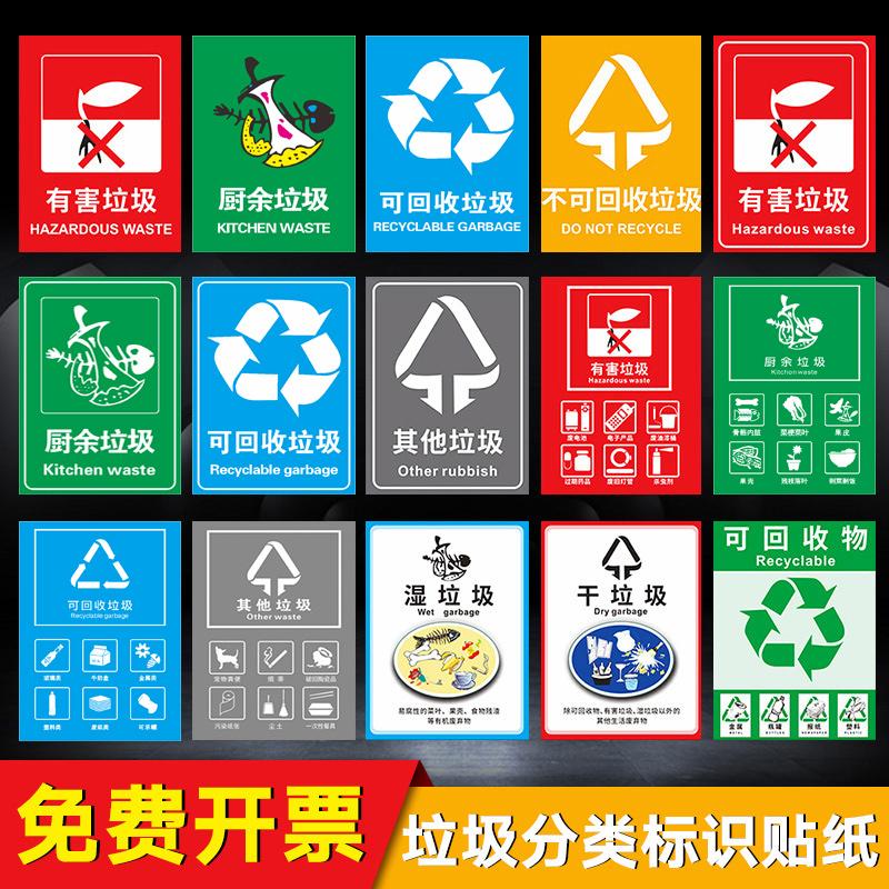 垃圾分類標識牌可回收不可回收垃圾桶分類貼紙有害易腐廚餘干濕乾垃圾箱宣傳貼標籤危險醫療廢物廢電池 ...