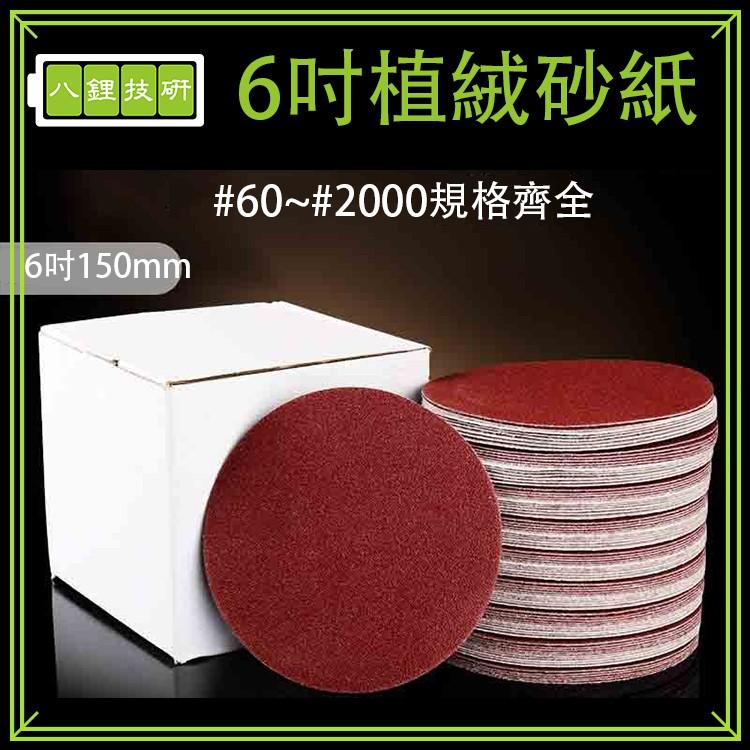 自黏式砂紙 6吋/150mm #60~#2000 植絨砂紙 圓砂紙 黏扣砂紙 砂輪機 電鑽 拋光 打蠟 砂紙 6吋砂紙 | 蝦皮購物