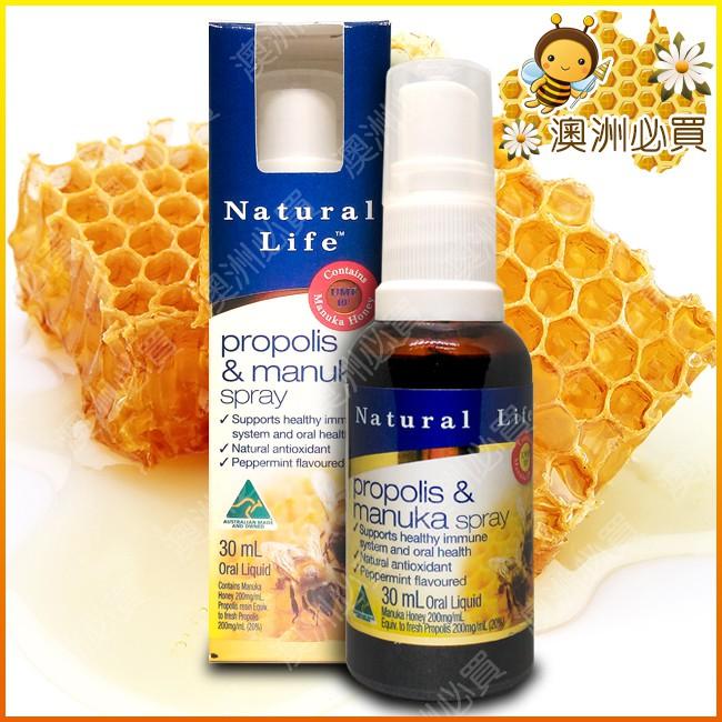 【澳洲必買】Natural Life Propolis & Manuka Spray 麥盧卡UMF10+蜂膠噴劑 30m | 蝦皮購物
