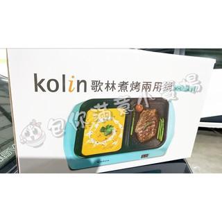 現貨〈歌林Kolin〉煮烤兩用鍋KHL-MN210/火烤兩用調理鍋 | 蝦皮購物