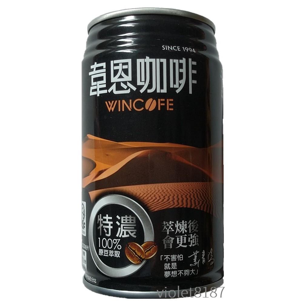韋恩 特濃咖啡-團購與PTT推薦-2020年8月|飛比價格