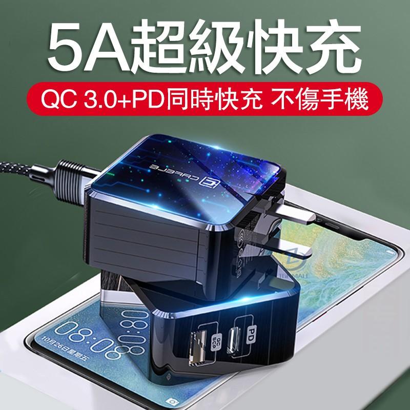 蘋果PD充電頭 5A超級快充 QC 3.0充電器 多口充電頭 USB充電器 iPhone 小米 三星 安卓 type-c   蝦皮購物