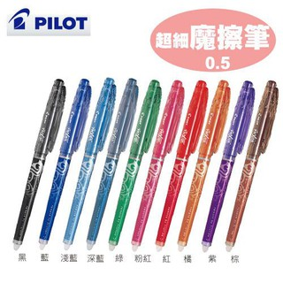 百樂PILOT LFBK-23EF 0.5按鍵式魔擦筆 擦擦筆 0.5mm | 蝦皮購物