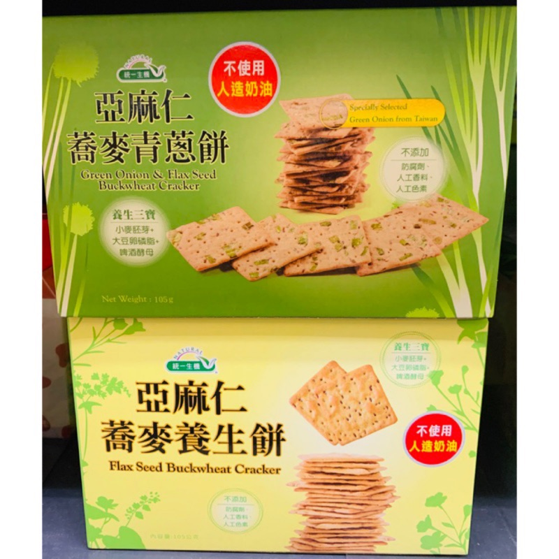 統一生機亞麻仁海鹽蘇打餅168g&蕎麥青蔥&蕎麥養生餅105g | 蝦皮購物