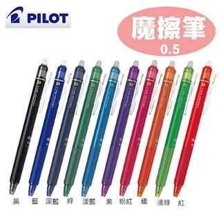 百樂PILOT BLS-FR5 0.5按鍵式魔擦筆 擦擦筆筆芯 替芯 0.5mm | 蝦皮購物
