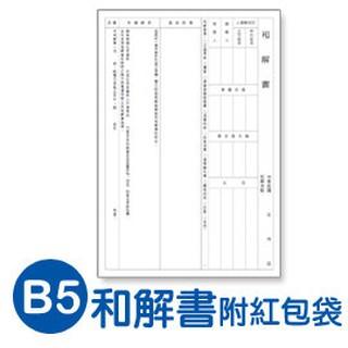 和解書 - 優惠推薦 - 2020年11月 |蝦皮購物臺灣