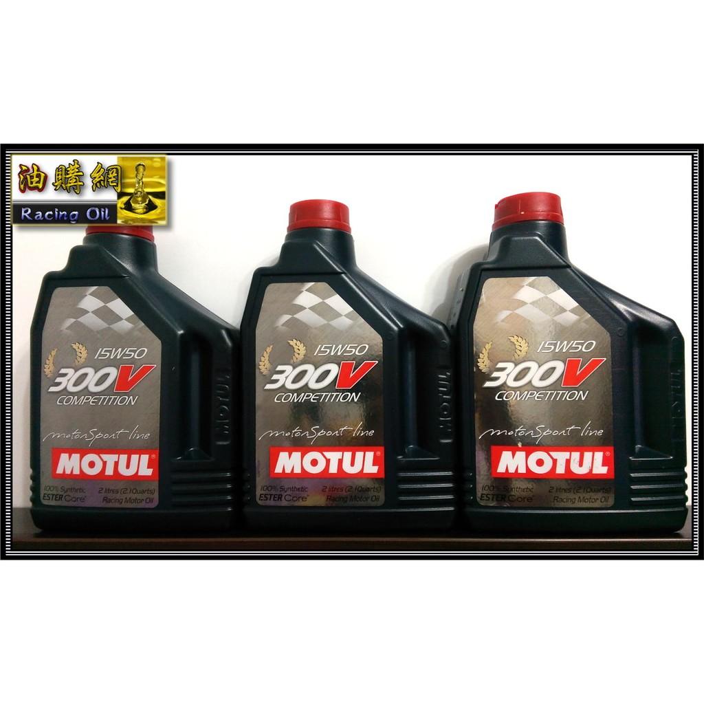 Motul 300V 15W50 公司貨的價格推薦 - 2020年12月  比價比個夠BigGo