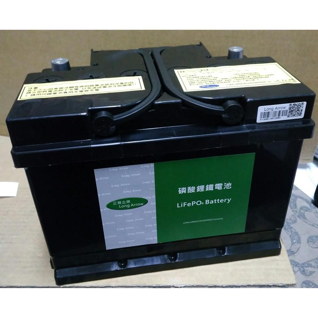 【正晉企業Long Arrow】12V40AH$6980元(綠標)汽車電池(鋰鐵電池)(超低內電阻) | 蝦皮購物
