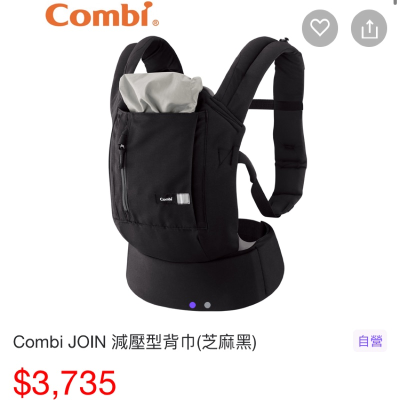 Combi join減壓揹巾   蝦皮購物