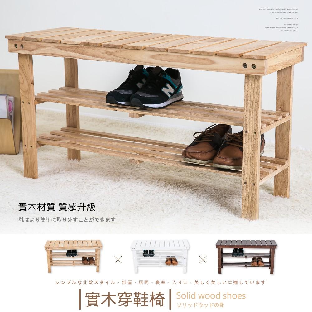 歐德萊 天然松木穿鞋椅【SH-02】鞋架 鞋櫃 實木穿鞋椅 穿鞋架 穿鞋櫃 置物架 收納架 椅子 臺灣製造 | 蝦皮購物