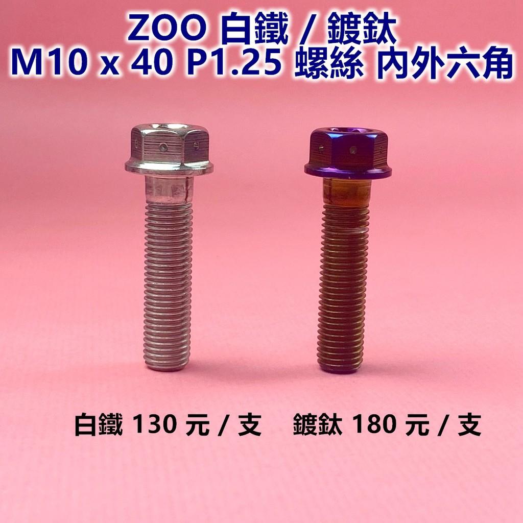 蘋果機車精品 ZOO 螺絲 白鐵 鍍鈦 白鐵鍍鈦螺絲 M10x40 P1.25 內外六角 內六角 單支價格 | 蝦皮購物