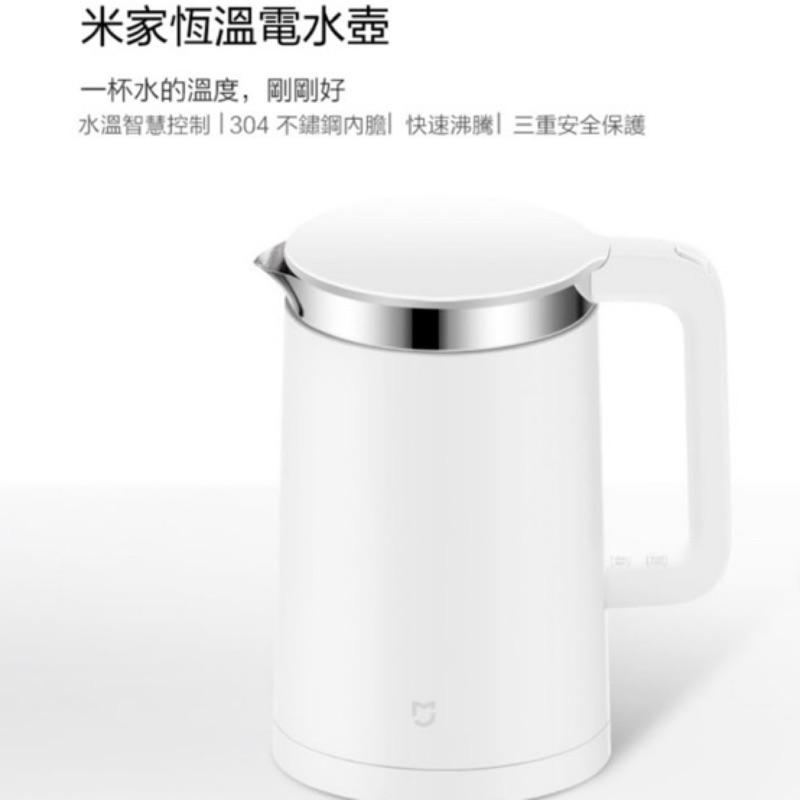 小米智能恆溫電水壺 米家恆溫電水壺 小米恆溫電熱水瓶(附贈轉接頭) 大陸版 臺灣正常使用 保固 | 蝦皮購物