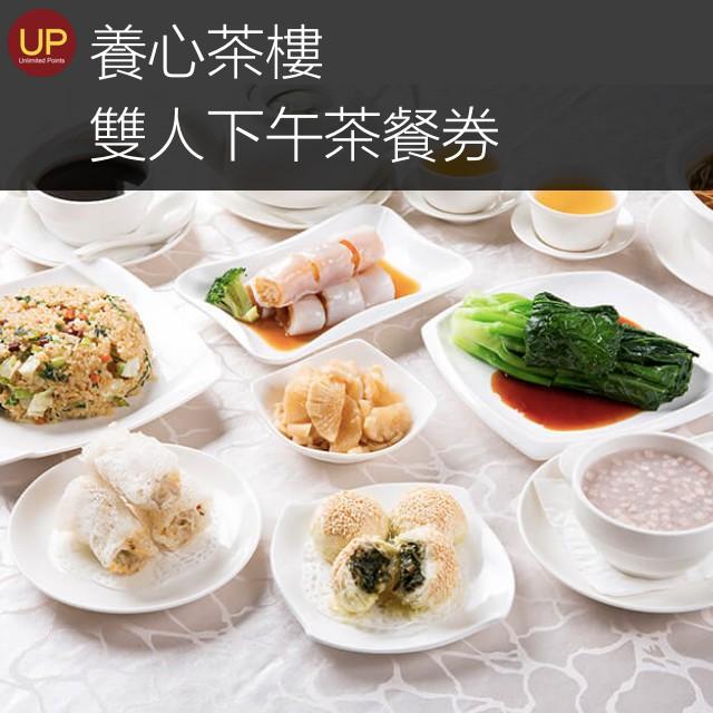 臺北養心茶樓【雙人下午茶】餐券   蝦皮購物