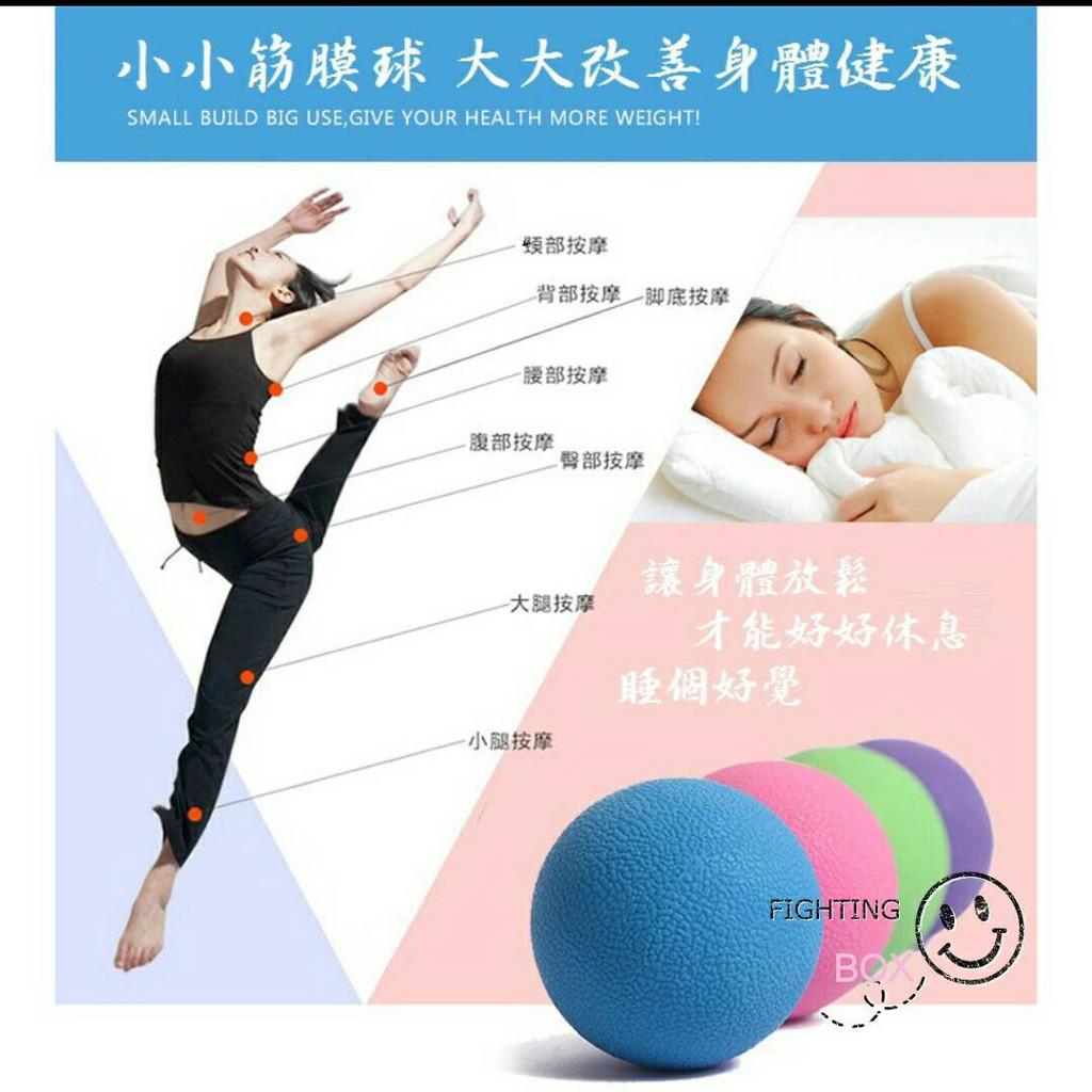 高硬度--筋膜球 按摩球 網球按摩 舒緩疲勞 瑜珈球 運動完放鬆 拉筋 腿部 腰部 肩頸 痠痛 腳底按摩   蝦皮購物