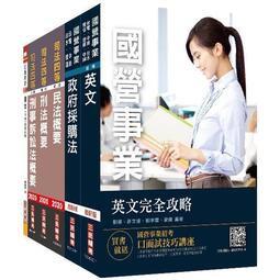 2020經濟部新進職員甄試政風類套書(共六冊)/ 4710139138999 | 蝦皮購物