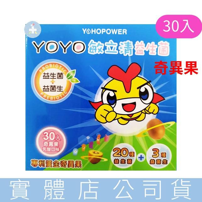 Yoyo 敏立清益生菌奇異果 30入的價格推薦 - 2020年11月  比價比個夠BigGo