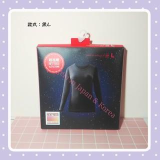 (現貨) 日本代購 Uniqlo 超級暖 超極暖 發熱衣 HEATTECH ULTRA WARM | 蝦皮購物