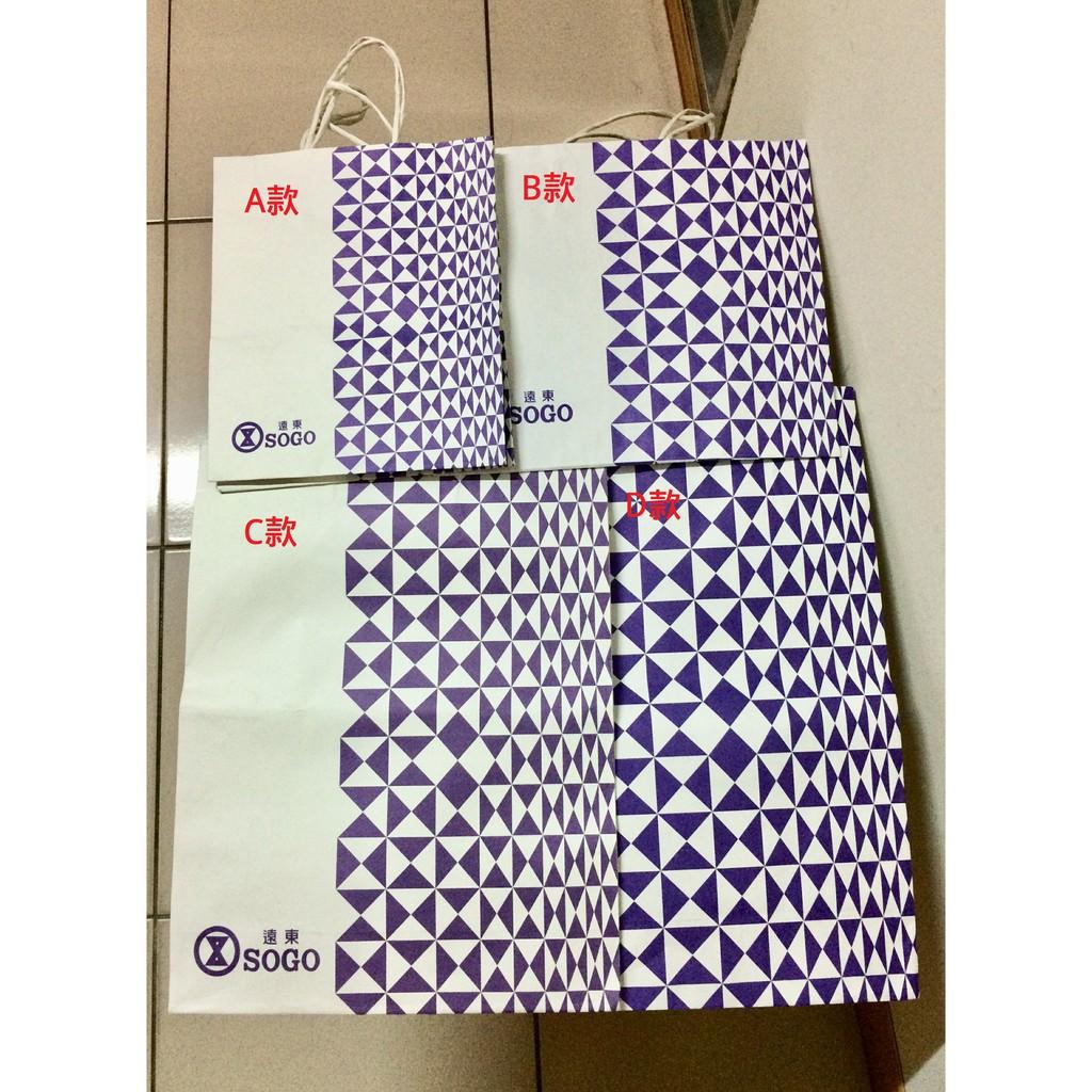 遠東 SOGO 品牌紙袋 提袋 送禮 禮品袋 手提袋 百貨公司 專櫃   蝦皮購物