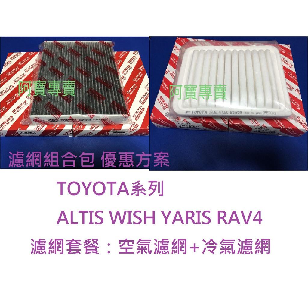 豐田 ALTIS 08- WISH 10- YARIS RAV4 08- 濾網套餐 空氣濾網 空氣芯 冷氣濾網 冷氣芯 | 蝦皮購物