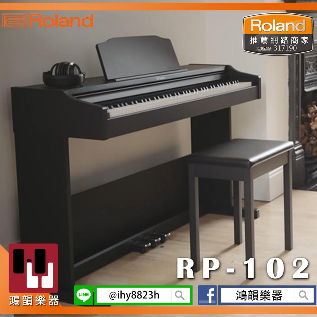 Roland rp-102《鴻韻樂器》樂蘭 rp102 88鍵 數位鋼琴 電鋼琴 公司貨 原廠保固 臺灣總經銷 | 蝦皮購物