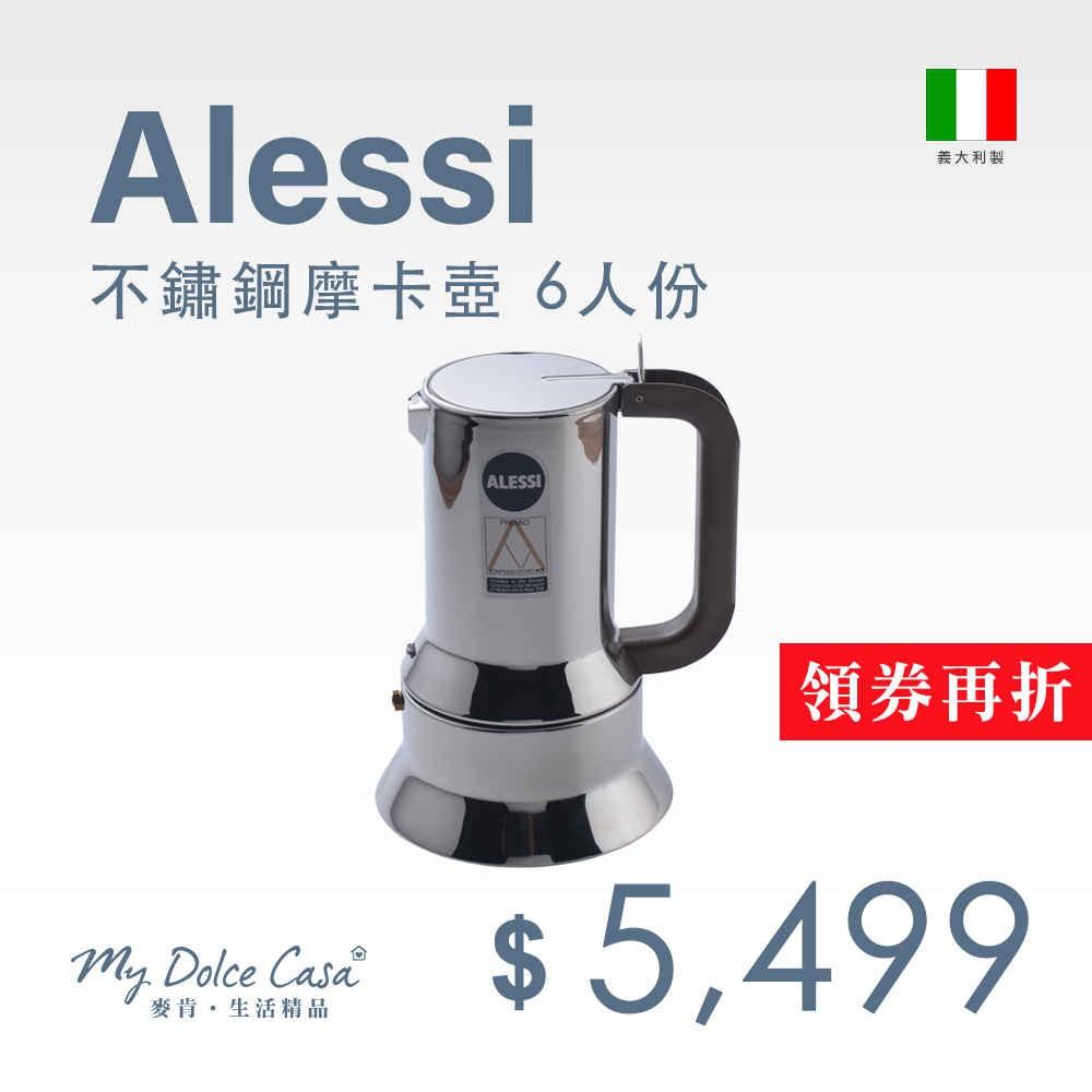 ALESSI 9090 摩卡壺-團購與PTT推薦-2020年9月 飛比價格