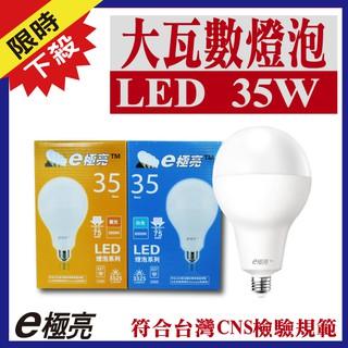 E極亮 35W LED燈泡 E27接頭 大功率省電燈泡 超亮款 CNS 附發票【奇亮科技】省電燈泡   蝦皮購物