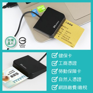 Ninfotec ATM 晶片 讀卡機 讀卡器 USB 信用卡 刷卡 轉帳 報稅 納稅 自然人憑證 工商憑證 讀卡 機 | 蝦皮購物