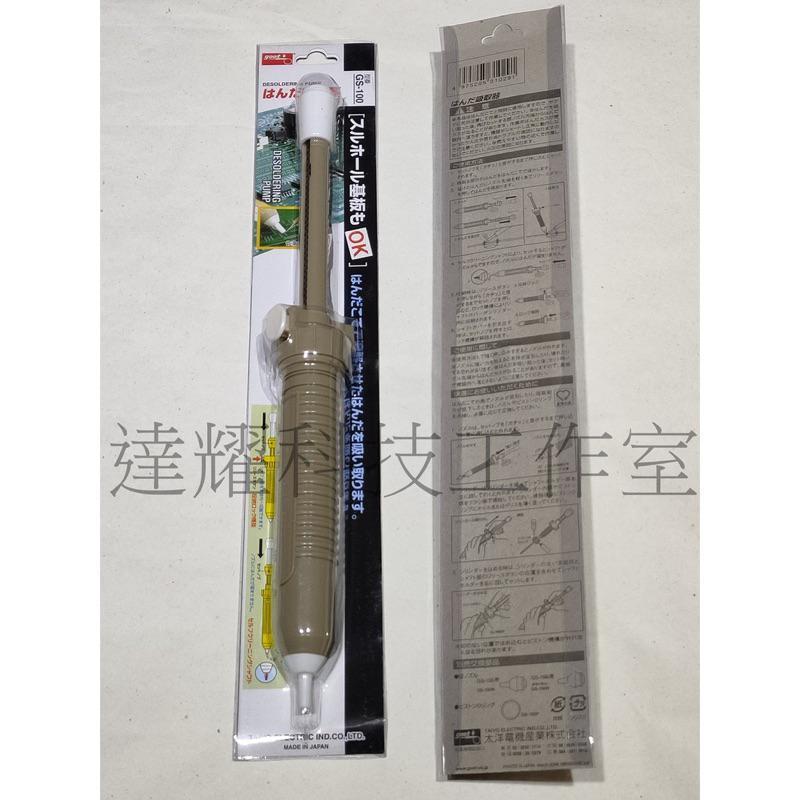 日本 原廠 goot GS-100 手動 吸錫槍 大號 33CM 吸錫器 除錫器 吸嘴   蝦皮購物