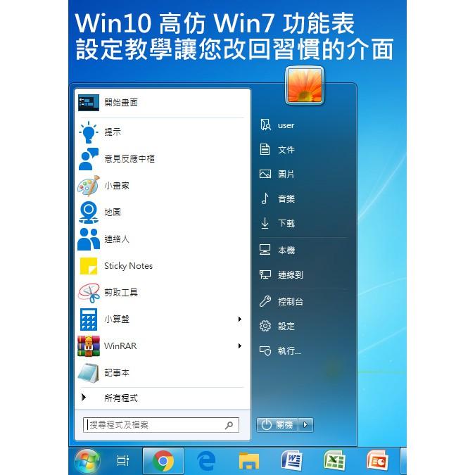 Windows 10 仿 Windows 7 開始功能表 Win10仿Win7功能表 設定教學 | 蝦皮購物