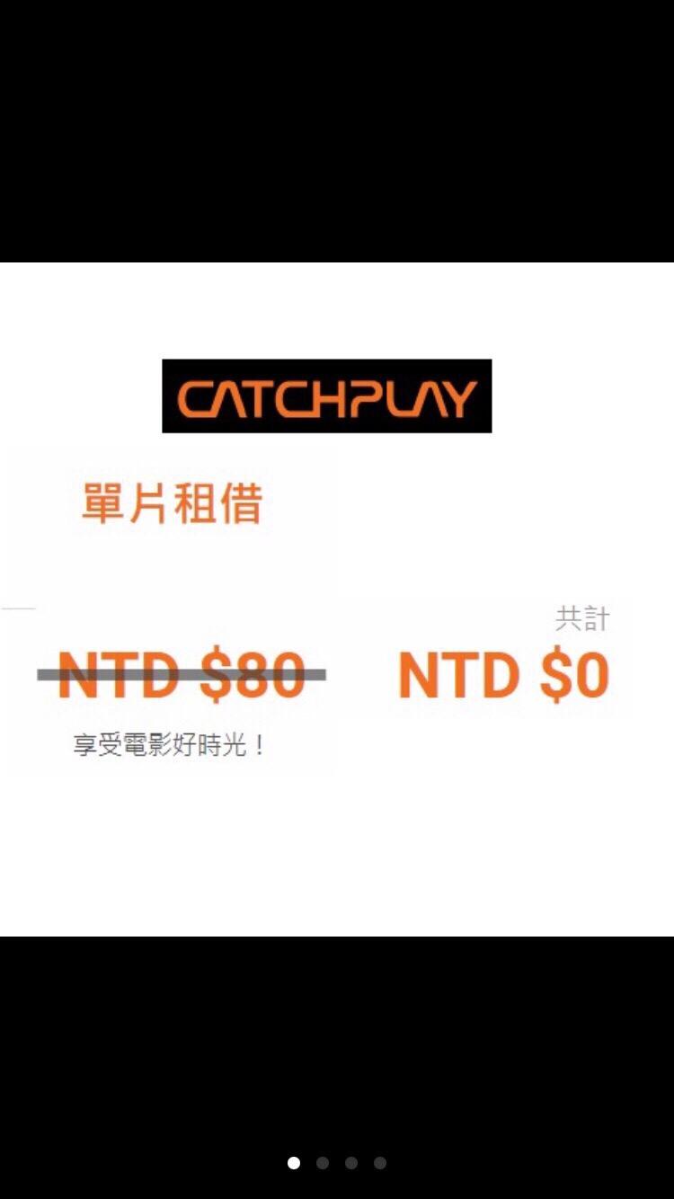CATCHPLAY 單租影片序號 電影優惠代碼 2021/05 線上看 | 蝦皮購物