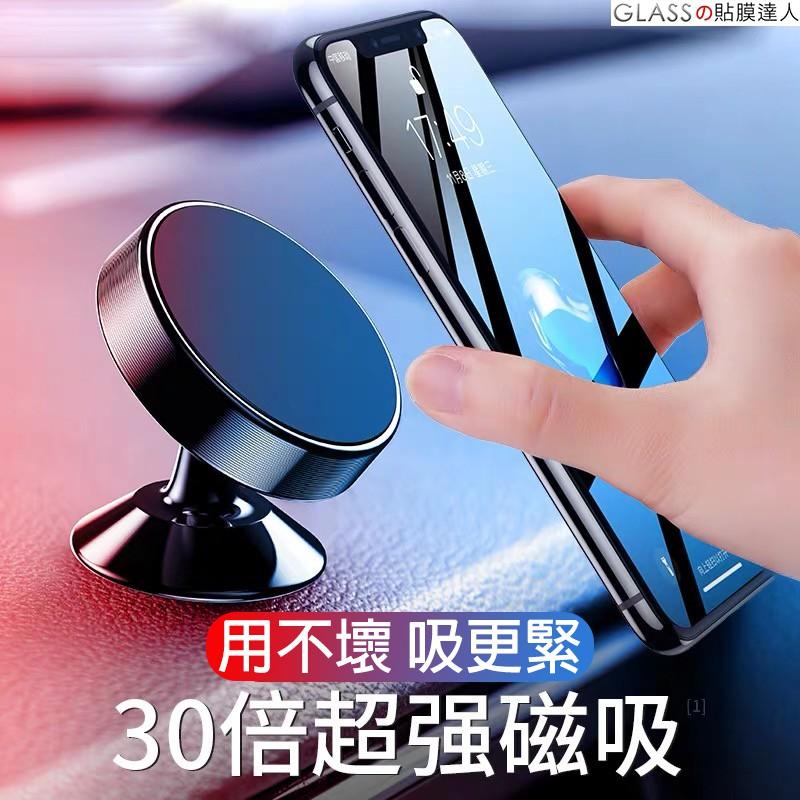 磁吸手機支架 冷氣出風口手機架 磁鐵手機架 手機導航支架 車用車架 磁吸式手機座 磁鐵吸附式支架 | 蝦皮購物